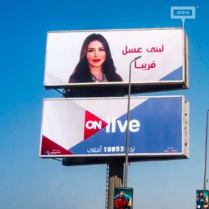 Lobna Asal is coming soon to ON Live