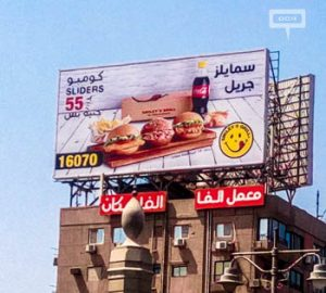 New outdoor campaign from Smiley's Grill