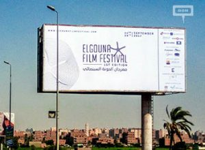 Inaugural edition of El Gouna Film Festival coming up