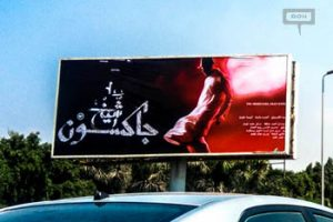 New OOH campaign promotes the première of Sheikh Jackson