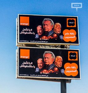 "Orange offers ""Dream package"" for Egyptian football fans"