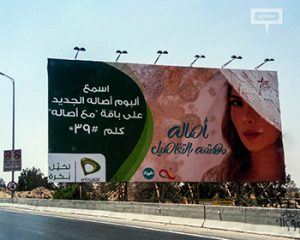 Etisalat launches Assala's new album