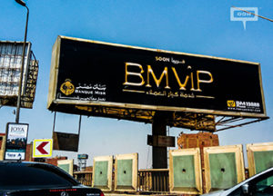 New OOH campaign from Banque Misr reveals upcoming VIP service