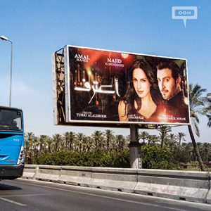 """Outdoor campaign announces new single """"Aateref"""" by Amal Maher and Majid Almoha"""