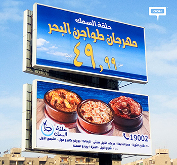 New outdoor campaign from Halket El Samak