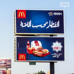 Break the fast with McDonald's Share Box