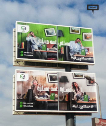 New OOH teaser campaign from HD Bank