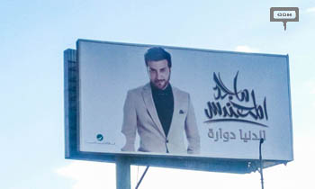 Majid Almohandis presents new album with OOH