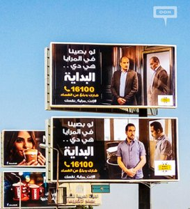 ACA launches OOH awareness campaign to fight corruption
