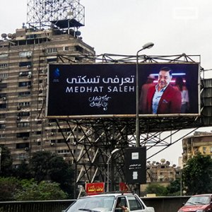 Medhat Saleh's new song on the billboards of Greater Cairo