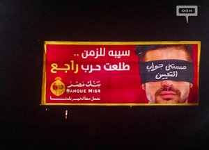 Banque Misr continues OOH teaser campaign of Talaat Harb