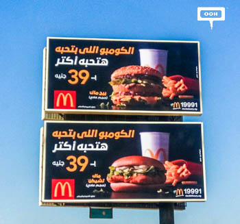 McDonald's launches new offer for Big Mac
