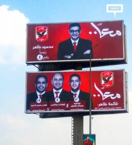 Mahmoud Taher runs for Al Ahly SC presidency again