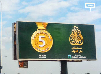 Branding campaign from Dar Al Fouad Hospital