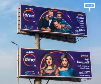DMC controls the OOH scene with new campaign