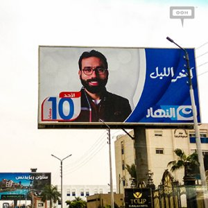 Watch Al Nahar new shows on Cairo roads!