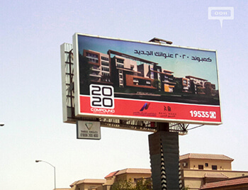 New OOH campaign to promote Compound 2020