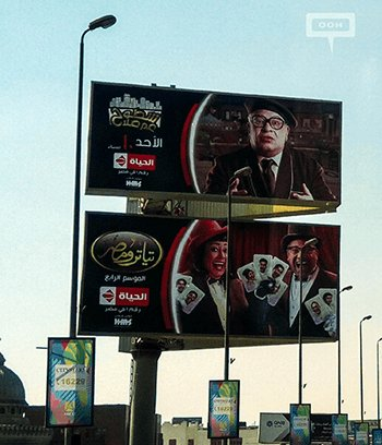 AlHayah TV shows on the roads