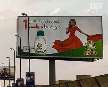 New OOH Campaign From ARIEL'S Powerful Laundry Gel
