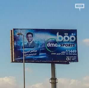 DMC starts massive awareness campaign for the Sports Channel