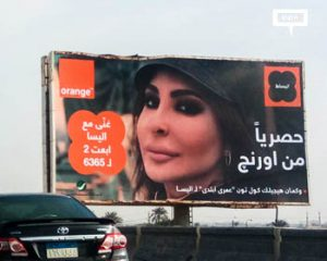 Orange offers subscribers the opportunity to sing with Elissa