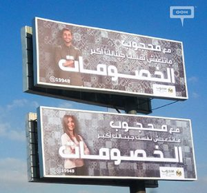 Mahgoub expands outdoor campaign