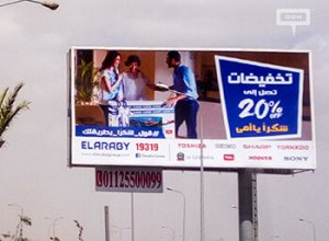 El Araby celebrates Mother's Day with discounts