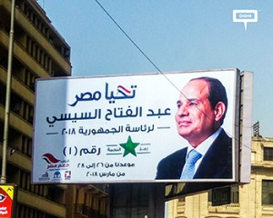 Egypt Support Coalition boosts President el-Sisi electoral race
