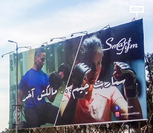 Smart Gym launches inspiring OOH campaign