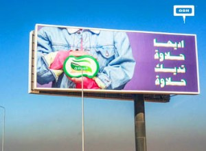 New 'sweet' OOH campaign from El Bawadi