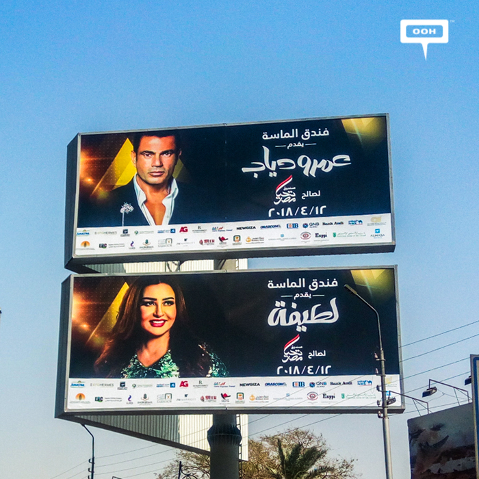 Al Masah Hotel announces Amr Diab and Latifa's concert