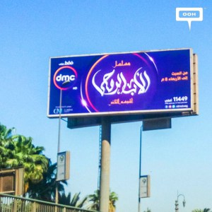DMC channels reappear on the billboards