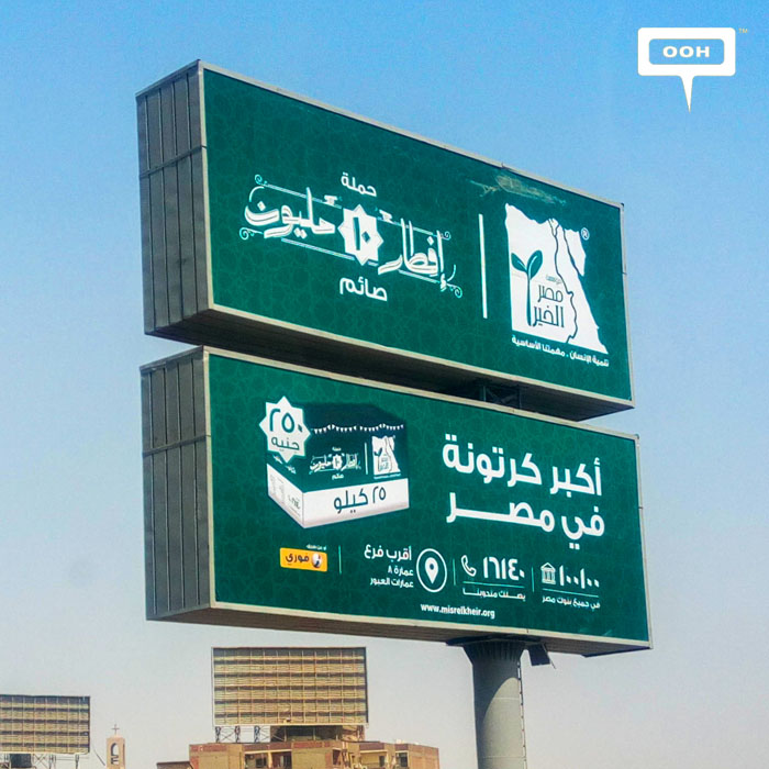 "Misr El Kheir relaunches the ""Biggest Box"""