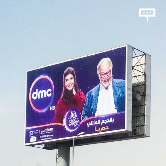 DMC lights up the billboards