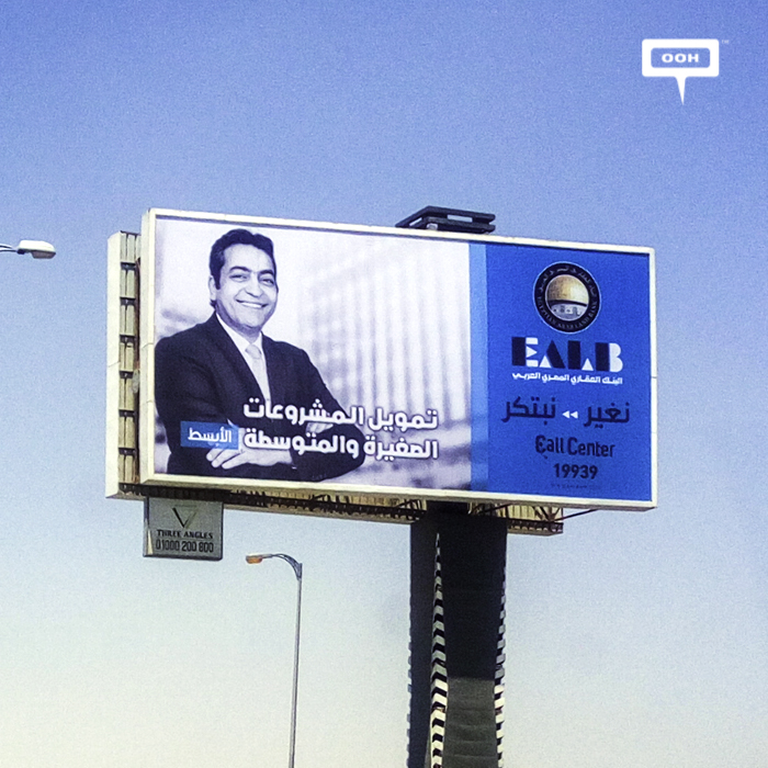 EALB launches OOH branding campaign