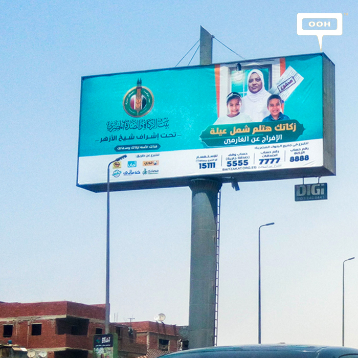 A new philanthropic OOH campaign from Bait Zakat