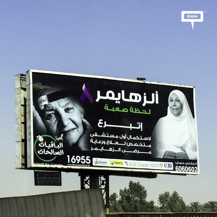 Albaqyat Alsalehat calls for donations with OOH