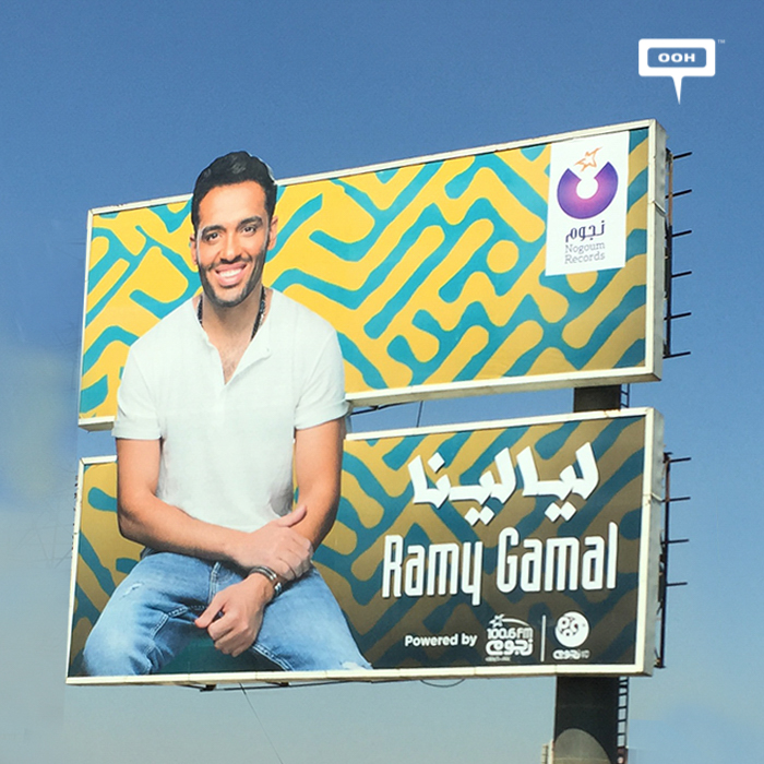 Ramy Gamal launches new album