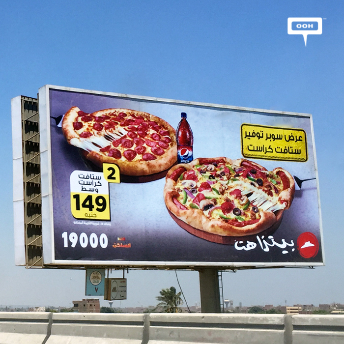 New summer promotion from Pizza Hut