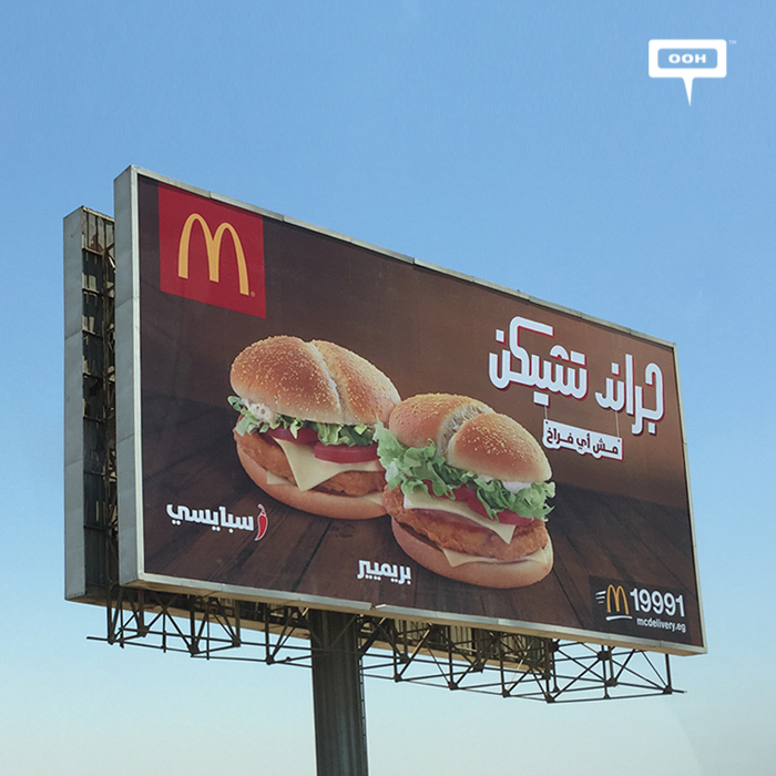 McDonald's repeats OOH campaign for Grand Chicken