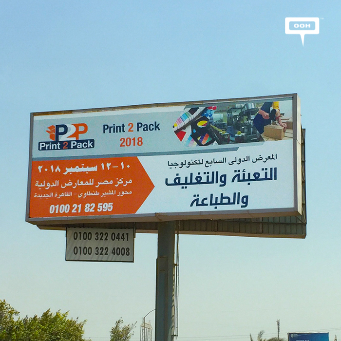 New outdoor campaign announces PAPER ME event