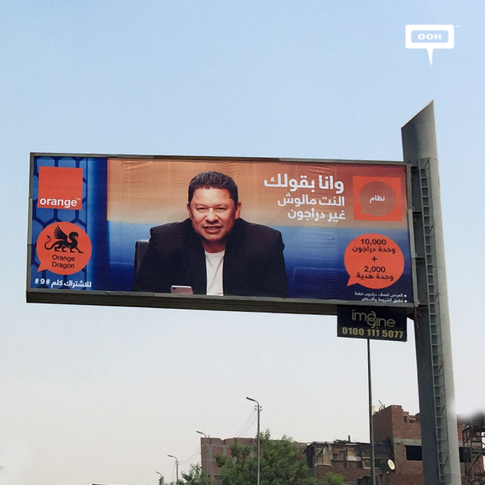 Reda Abdel-Aal stars promotion of Orange Dragon plan