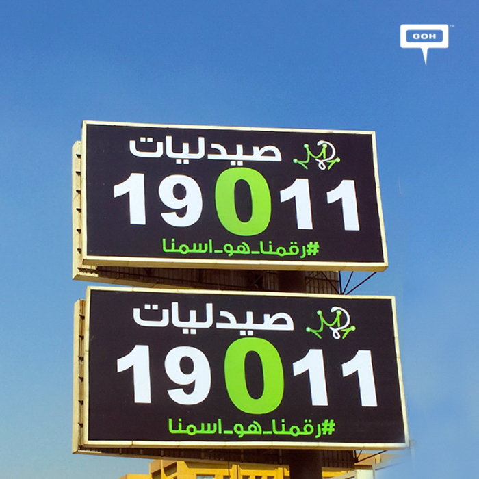 New OOH campaign from Pharmacies 19011