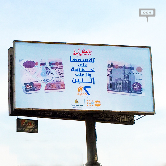 "Government's initiative ""Two is enough"" on the billboards"