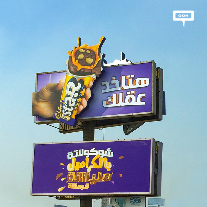 Cadbury repeats OOH campaign for 5-Star