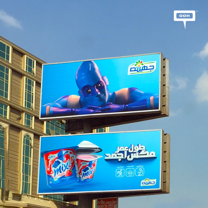 """Juhayna launches """"Back-To-School"""" campaign"""