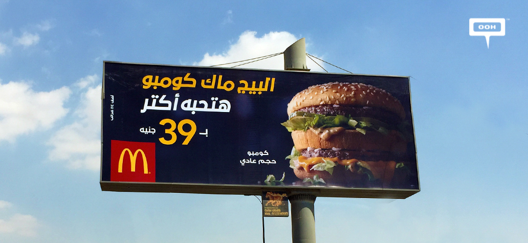 McDonald's re-launches campaign of special prices