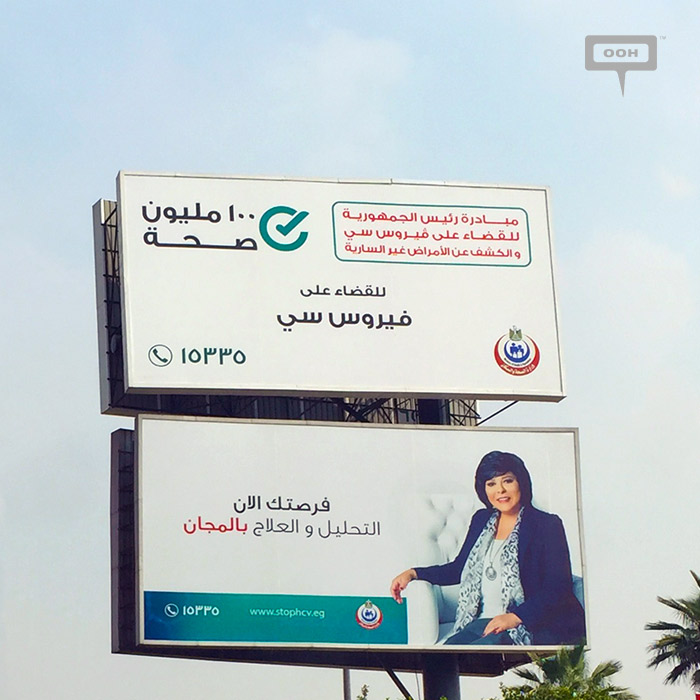 The Ministry of Health continues OOH campaign to fight Virus C