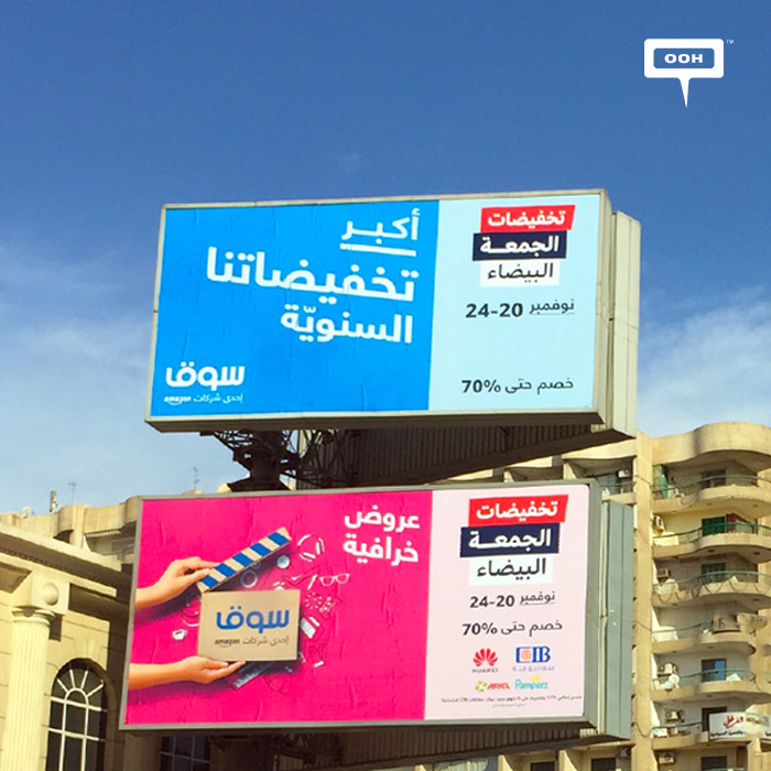 "Souq.com relaunches ""White Friday"" with new OOH"