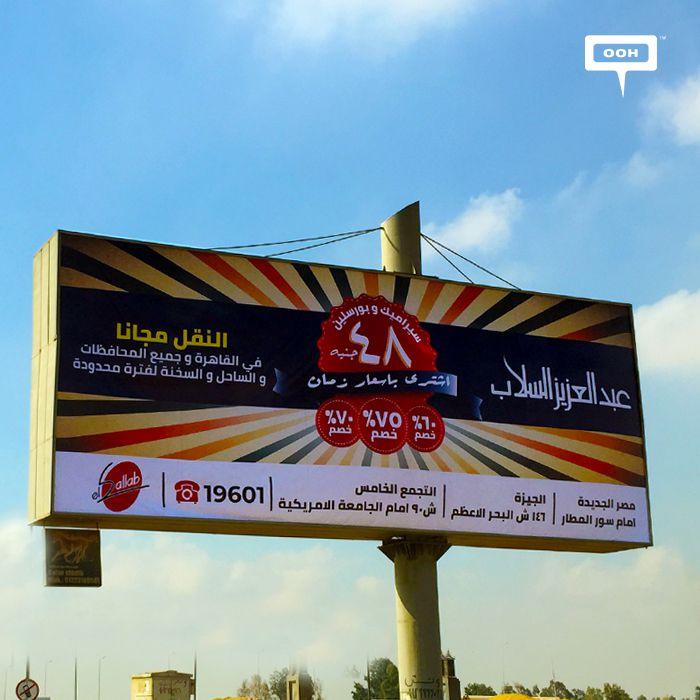 Abd El Aziz El Sallab fights back competitors OOH with extra offers